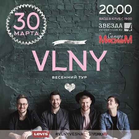 VLNY концерт в Самаре 30 марта 2018