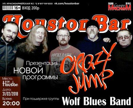 Crazy Jump, Wolf Blues Band концерт в Самаре 31 марта 2018