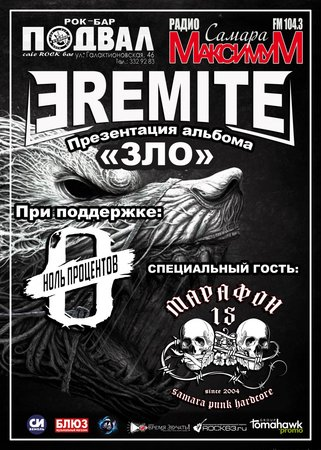 Eremite концерт в Самаре 31 марта 2018