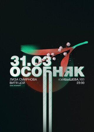 Особняк концерт в Самаре 31 марта 2018