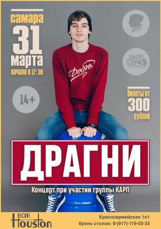 Сергей Драгни концерт в Самаре 31 марта 2018