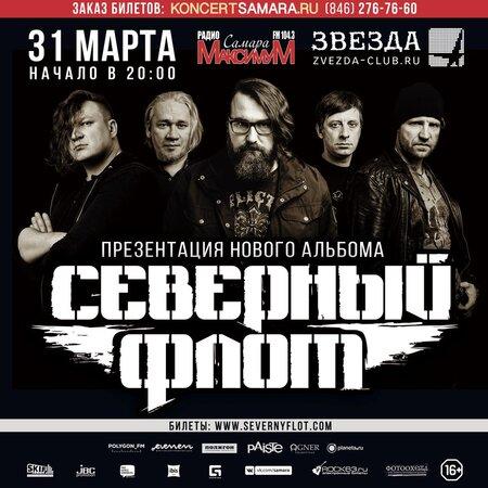 Северный Флот концерт в Самаре 31 марта 2018