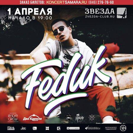 Feduk концерт в Самаре 1 апреля 2018