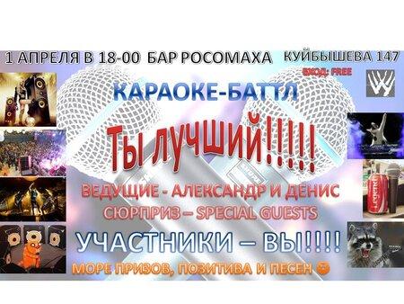 Караоке-баттл концерт в Самаре 1 апреля 2018