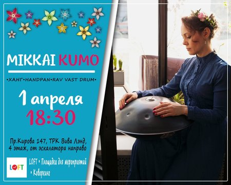 Mikkai Kumo концерт в Самаре 1 апреля 2018
