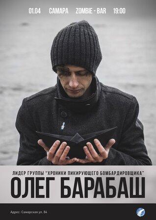 Олег Барабаш концерт в Самаре 1 апреля 2018