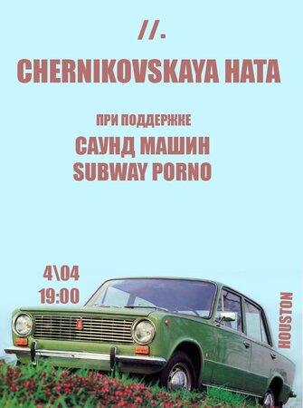 Chernikovskaya Hata концерт в Самаре 4 апреля 2018