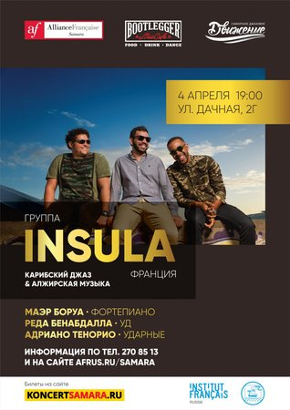 Insula концерт в Самаре 4 апреля 2018