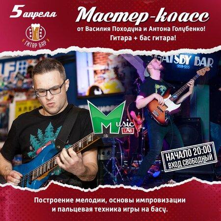 Антон Голубенко, Василий Походун концерт в Самаре 5 апреля 2018