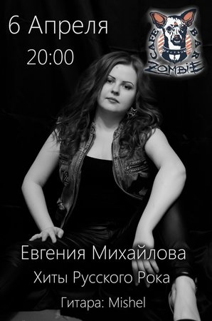 Евгения Михайлова концерт в Самаре 6 апреля 2018