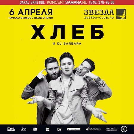Хлеб концерт в Самаре 6 апреля 2018