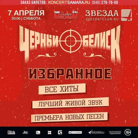 Чёрный Обелиск концерт в Самаре 7 апреля 2018