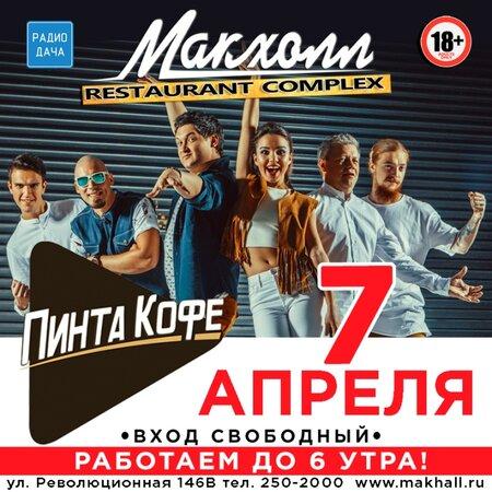 Пинта Кофе концерт в Самаре 7 апреля 2018