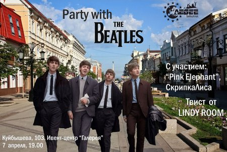 The Beatles Party концерт в Самаре 7 апреля 2018