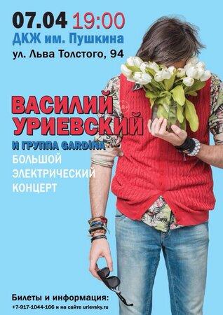 Василий Уриевский концерт в Самаре 7 апреля 2018