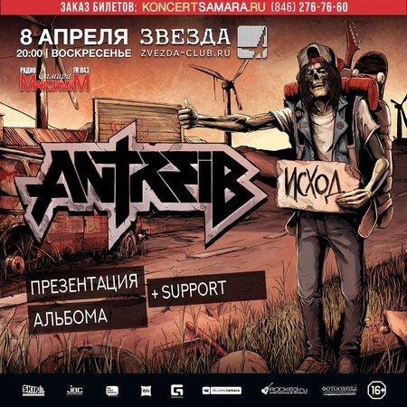 Antreib концерт в Самаре 8 апреля 2018