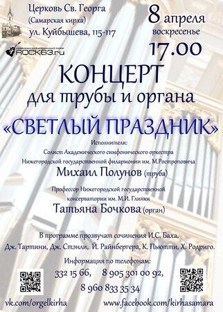 Концерт для трубы и органа «Светлый праздник» концерт в Самаре 8 апреля 2018