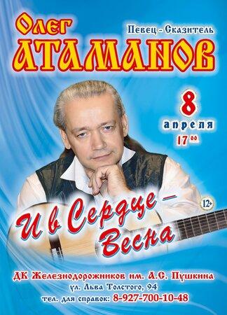 Олег Атаманов концерт в Самаре 8 апреля 2018