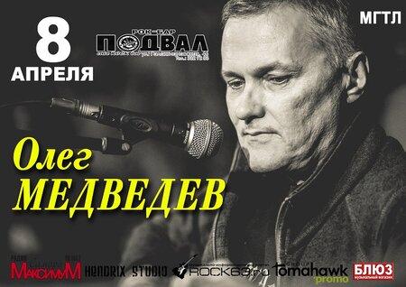 Олег Медведев концерт в Самаре 8 апреля 2018
