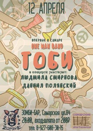 Тоби концерт в Самаре 12 апреля 2018