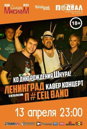 П#сец Band концерт в Самаре 13 апреля 2018