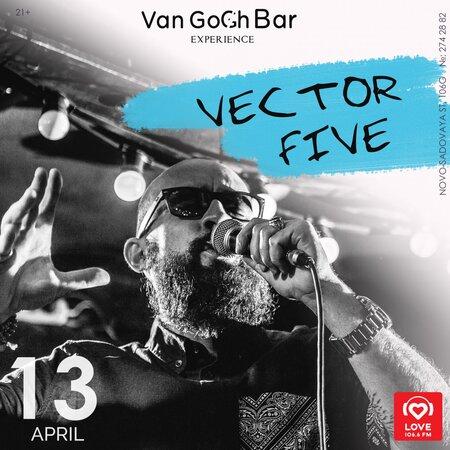 Vector Five концерт в Самаре 13 апреля 2018