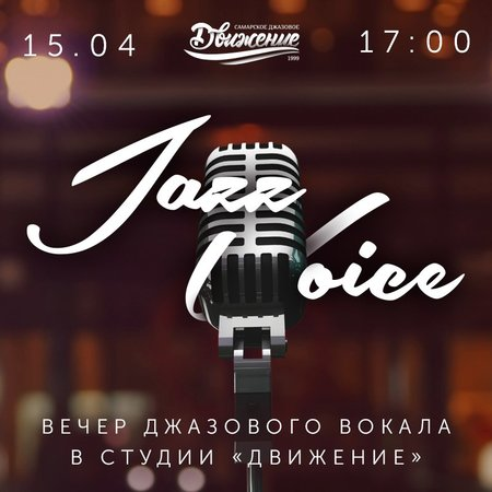 Jazz Voice концерт в Самаре 15 апреля 2018
