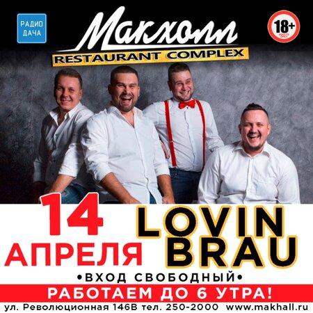 Lovin Brau концерт в Самаре 14 апреля 2018