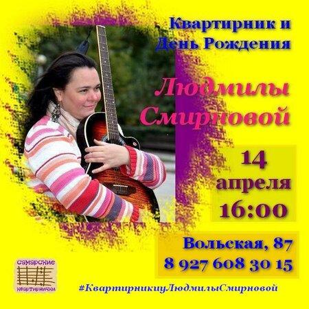 Людмила Смирнова концерт в Самаре 14 апреля 2018