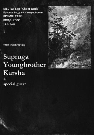 Supruga, Youngbrother, Kursha концерт в Самаре 14 апреля 2018