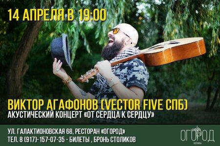 Vector Five концерт в Самаре 14 апреля 2018