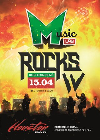 Music Lab Rocks концерт в Самаре 15 апреля 2018