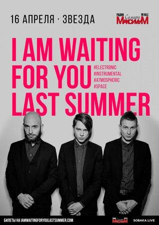 I Am Waiting for You Last Summer концерт в Самаре 16 апреля 2018