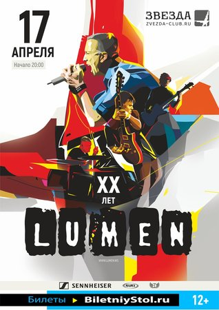 Lumen концерт в Самаре 17 апреля 2018