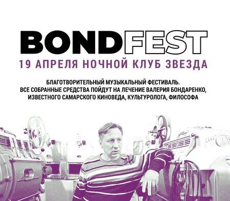 BondFest концерт в Самаре 19 апреля 2018