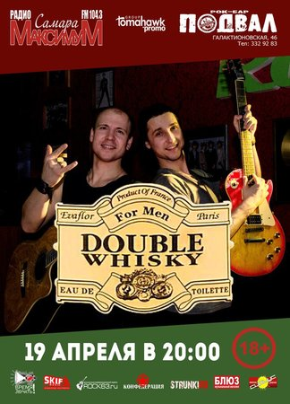 Double Whiskie концерт в Самаре 19 апреля 2018