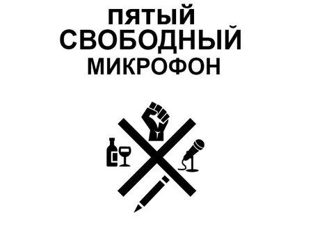 Свободный Микрофон концерт в Самаре 19 апреля 2018