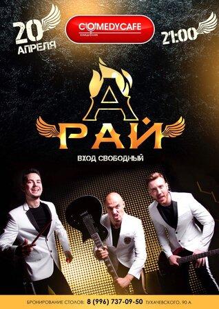 А-Рай концерт в Самаре 20 апреля 2018
