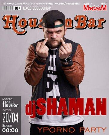 DJ Shaman концерт в Самаре 20 апреля 2018