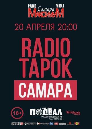 Radio Tapok концерт в Самаре 20 апреля 2018