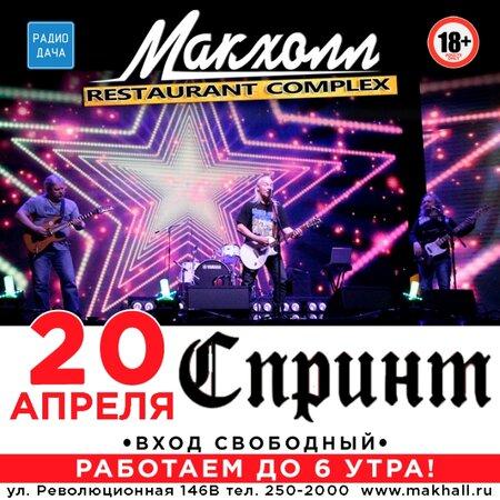 Спринт концерт в Самаре 20 апреля 2018