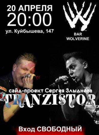 Tranzistor концерт в Самаре 20 апреля 2018
