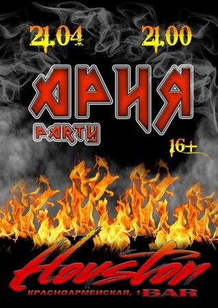 Ария Party концерт в Самаре 21 апреля 2018
