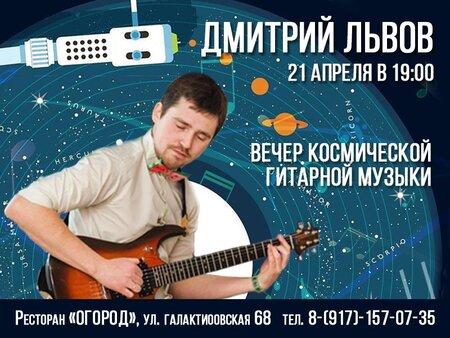 Дмитрий Львов концерт в Самаре 21 апреля 2018