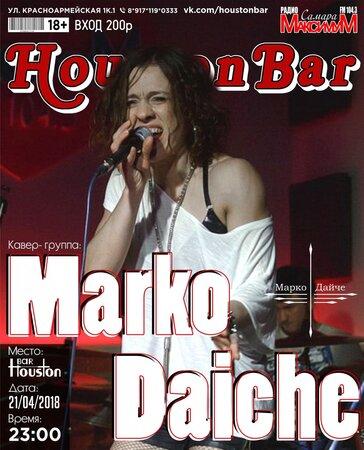 Marko Daiche концерт в Самаре 21 апреля 2018