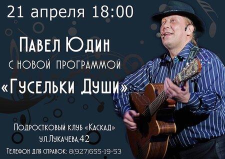 Павел Юдин концерт в Самаре 21 апреля 2018