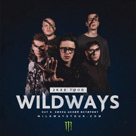 Wildways концерт в Самаре 21 апреля 2018