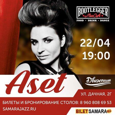 Aset концерт в Самаре 22 апреля 2018