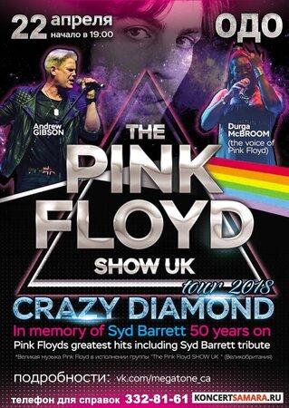 The Pink Floyd Show UK концерт в Самаре 22 апреля 2018