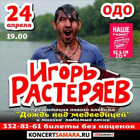 Игорь Растеряев концерт в Самаре 24 апреля 2018